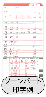 カルコロ100ゾーンパート使用印字例