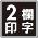 2欄印字アイコン