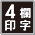 4欄印字アイコン